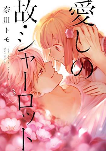 愛しの故・シャーロット 3 (ジーンLINEコミックス)