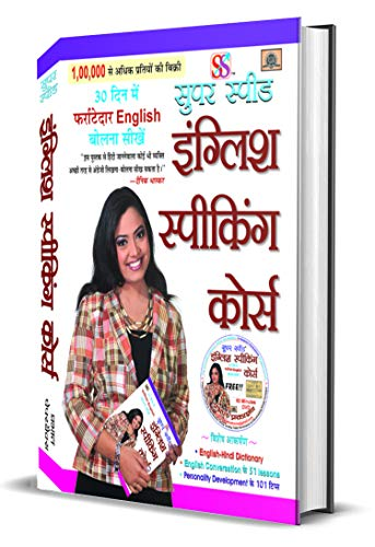 Cours d'anglais Super Speed ​​(hindi)