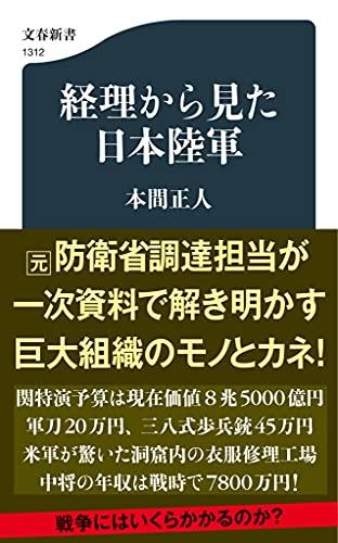 『経理から見た日本陸軍』「マレーの虎」の働きかけも 実は先進的だった陸軍経理