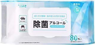 プラスライフ 除菌ウェットティッシュ 除菌シート アルコール 80枚入り 小型 ウェットシート 蓋つき 大容量 無香料 エタノール PL-MDW01WH80