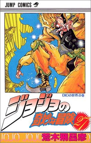 ジョジョの奇妙な冒険 27 (ジャンプコミックス)の詳細を見る