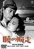 暁の脱走<東宝DVD名作セレクション>[DVD]