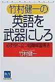 竹村健一の英語を武器にしろ—必ず役に立つ超簡単習得法 (SUN BUSINESS) - 竹村 健一