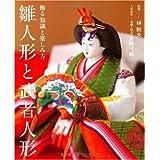 雛人形と武者人形―飾る知識と楽しみ方