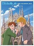ロミオの青い空 DVDメモリアルボックス[DVD]
