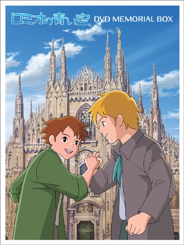 ロミオの青い空 DVDメモリアルボックス
