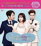 純情に惚れる コンパクトDVD-BOX[DVD]