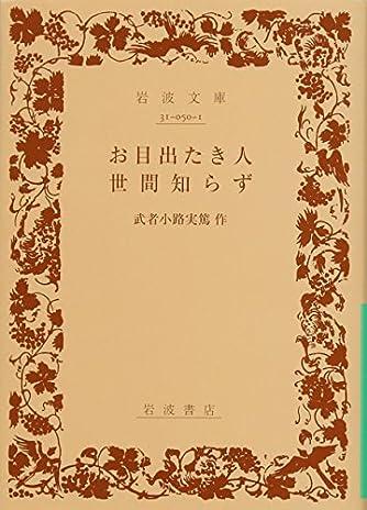 お目出たき人/世間知らず (岩波文庫 緑 50-1)