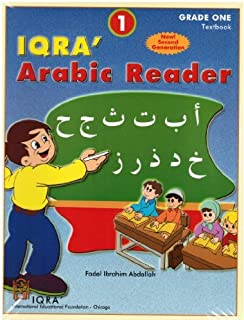 IQRA' Arabic Reader Textbook Level 1 (New Edition)