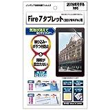 ASDEC Fire7 タブレット フィルム/Fire 7 タブレット キッズモデル フィルム ノングレアフィルム 日本製 防指紋 気泡消失 映込防止 アンチグレア NGB-KFT02/タブレット