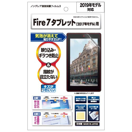 ASDEC アスデック Fire 7 タブレット (7インチディスプレイ) 第7世代 / 2017 保護フィルム ノングレアフィ...