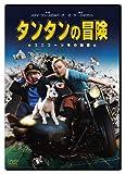 タンタンの冒険 ユニコーン号の秘密 スペシャル・エディションDVD[DVD]