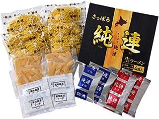 さっぽろ 純連 (じゅんれん) 4食セット (味噌2食・醤油2食入)