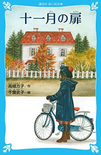 十一月の扉 (講談社青い鳥文庫)