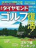 週刊ダイヤモンド21年7/3号 [雑誌]