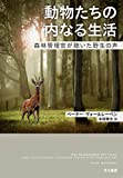 動物たちの内なる生活 森林管理官が聴いた野生の声 (早川書房)