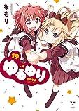 ゆるゆり (19) (百合姫コミックス)