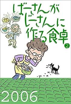 [岡西克明, 岡西松子]のばーさんがじーさんに作る食卓(2)