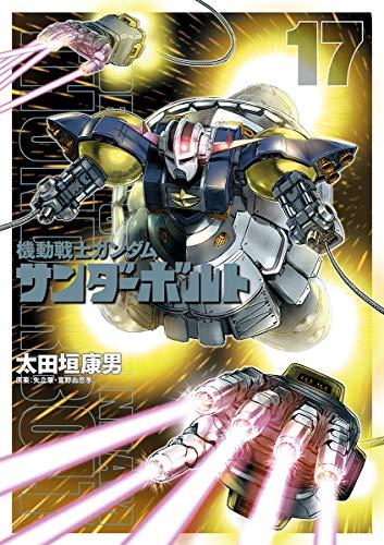 機動戦士ガンダム サンダーボルト(17) (ビッグコミックススペシャル)