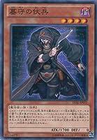 遊戯王 LVAL-JP032-N 《墓守の伏兵》 Normal