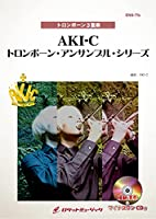 さよならの夏(映画「コクリコ坂から」より)(ENS-97)【トロンボーン三重奏】《参考音源&マイナスワンCD付》《アンサンブルシリーズ》