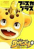 BOOSKA+ ブースカプラス(1) (ヒーローズコミックス)