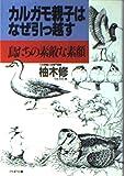 カルガモ親子はなぜ引っ越す―鳥たちの素敵な素顔 (PHP文庫)