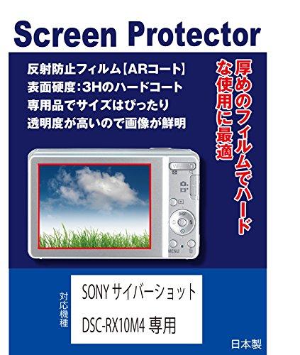 【2枚セット】SONY サイバーショット DSC-RX10M4専用 AR液晶保護フィルム(反射防止フィルム・ARコート)
