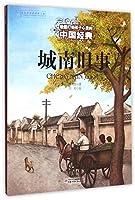 打动孩子心灵的中国经典——城南旧事