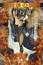 五分後の世界 (幻冬舎文庫)