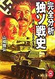 完全分析 独ソ戦史―死闘1416日の全貌 (学研M文庫)