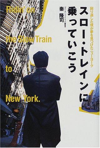 スロー・トレインに乗っていこう―回り道した僕が夢を見つけたニューヨークの詳細を見る