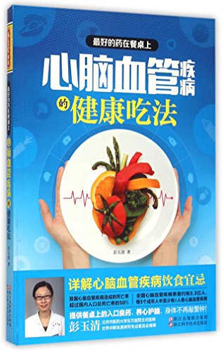 Healthy Food for Cardiovascular and Cerebrovascular Diseases (The Best Medicine at the Dinner Table) (Chinese Edition)