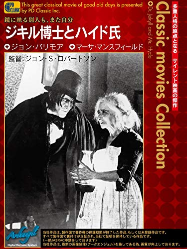 ジキル博士とハイド氏(字幕版)