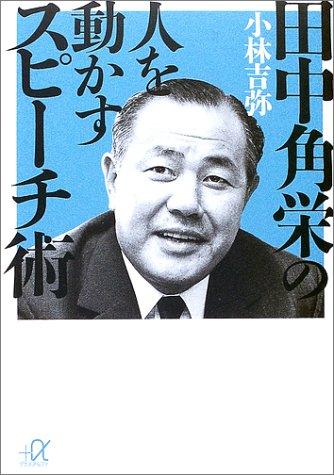 田中角栄の人を動かすスピーチ術 (講談社プラスアルファ文庫)の詳細を見る