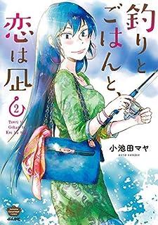 釣りとごはんと、恋は凪 コミック 1-2巻セット [-]