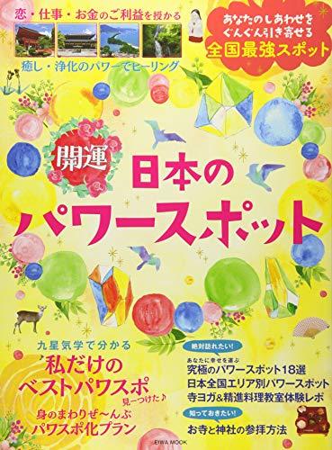 開運 日本のパワースポット (英和ムック)の詳細を見る