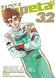 capeta(32) (月刊少年マガジンコミックス)