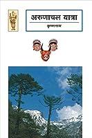Arunachal Yatra