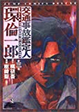 交通事故鑑定人環倫一郎 第3巻 (ジャンプコミックスデラックス)