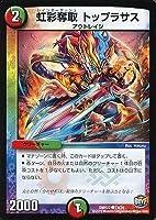 デュエルマスターズ第22弾/DMR-22/74/C/虹彩奪取 トップラサス/火/自然/クリーチャー