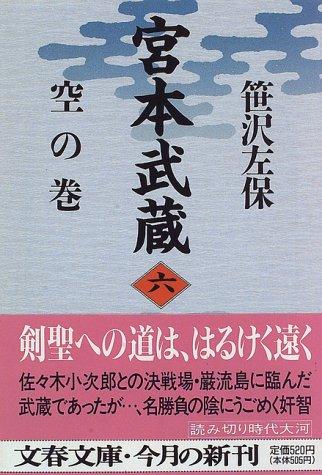 宮本武蔵 (6) (文春文庫)