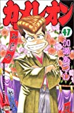 カメレオン 47 (少年マガジンコミックス)