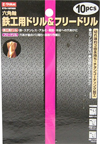 藤原産業『E-Value六角軸鉄工ドリル&フリードリル』