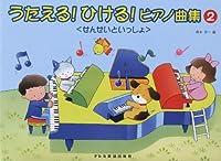こどもの歌で楽しいレッスン うたえる!ひける!ピアノ曲集 <せんせいといっしょ> (2)