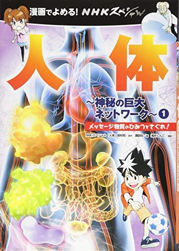 漫画でよめる! NHKスペシャル 人体-神秘の巨大ネットワーク- 1 メッセージ物質のひみつをさぐれ! (漫画でよめる!NHKスペシャル人体)の詳細を見る