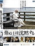 修道士は沈黙する [DVD] image