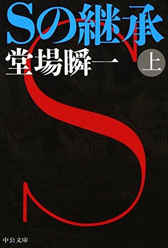 Sの継承(上) (中公文庫)