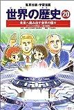 学習漫画 世界の歴史 20 未来へ踏み出す世界の国々 アメリカの苦悩とソ連の崩壊