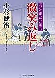 微笑み返し 栄次郎江戸暦18 (二見時代小説文庫)